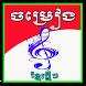 Khmer All Song Free by Khmer-Team-Developer