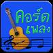 คอร์ดเพลง คอร์ดกีต้าร์ by srinoun app