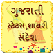 Gujarati Status Shayari SMS by status inc.