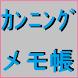 カンニング メモ帳 FREE版 by mmelo.com