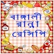 রেসিপি-Bangladeshi Food Recipe by Dream IT
