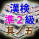 漢字検定準2級 模擬試験 其ノ五 読み方入力問題30問 by Puretaste