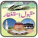 Maqbool Astaghfar by Apps Town