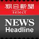 Asahi Shimbun Digital Headline by 朝日新聞社