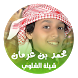 شيلة الشلوي - جديد محمد بن غرمان by topapplications