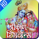 Krishna Ringtones HD by GolemTechApps
