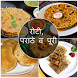 Roti, Parathe and Puri Recipes by MKApps Inc