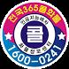 전국365콜화물 스마트퀵화물 18007224