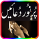 Pur Noor Duaen(Masnoon Duaen) by Al-Rehman Apps