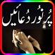 Pur Noor Duaen(Masnoon Duaen) by Al-Rehman Apps