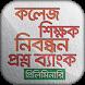 শিক্ষক নিবন্ধন প্রশ্ন ব্যাংক ntrca question bank by Essential Apps BD