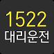 15221522대리운전