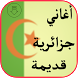 أغاني جزائرية قديمة by gamedev870