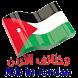 Job vacancies in Jordan by Svalu Apps