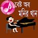 বেষ্ট অব মনির খান by Rubi Afroz