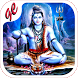 Lord Shiva Live Wallpaper HD by Game Crazy