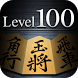 Shogi Lv.100 (Japanese Chess) by UNBALANCE Corporation