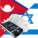 Nepali Hebrew Dictionary