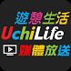 uchilife 媒體放送 by Patrick Hsieh