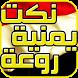 نكت يمنية خطيرة 2017