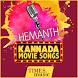 Hemanth Kannada Movie Songs