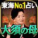 東海NO.1人気占い◆大須の母【相賀琉予】 by Rensa co. ltd.