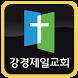 강경제일교회 by 애니라인(주)