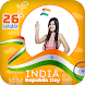Republic Day Photo Frame - 26th january 2018 by Smart Tool Studio