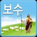대한예수교장로회총회 by (주) eCNN교육방송