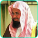 Sheik Saud Al Shuraim Com. MP3 by Asadiq