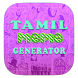 Tamil Memes Creator :-) by ind appz