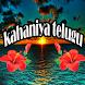 Kahaniya Telugu