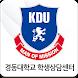 경동대학교 학생상담센터 시스템 by leejaesam