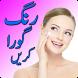 Rang Gora Karnay k Tareeqay by Rasant Solutions