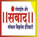 SAMWAD (संवाद) Online Local Business Directory by Jai Gajanan Solutions