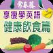 享瘦學英語:健康飲食篇 by Soyong Corp.