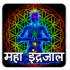 महा इन्द्रजाल सम्पूर्ण ज्ञान by Devotionalzoneapps