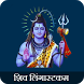 Shiv Lingastakam by Prime apps