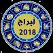 أبراج تحديث يومي Abraj 2018 by appsarabi