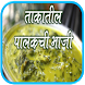 Marathi Recipes Special - मराठी व्यंजनों विशेष