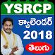 YSRCP Telugu Calendar 2018