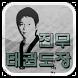 분당 진무태권도장 by 스마트에스엠