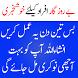 3 days wazifa for job by Urdu Kahani