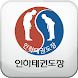 충남 인하태권도 by 무도114