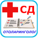 Сестринское дело - ЛОР by RSP