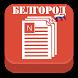 Новости Белгорода by Evroman