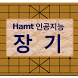 Hamt 장기 (인공지능) by Seungmok Ham
