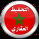 قانون التحفيظ العقاري المغربي by GeekToro
