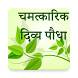 चमत्कारिक दिव्य वनस्पति पौधा by App Resonance