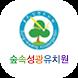 숲속성광유치원 by 애니라인(주)
